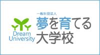 夢を育てる大学校